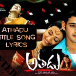 Adharaka badhule cheppeti song Lyrics Aathadu movie -Mahesh-Trivikram