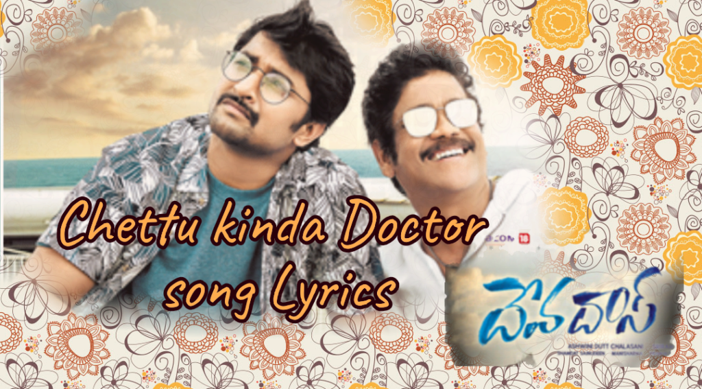Chettu kinda Doctor Song Lyrics Devadas-Nagarjuna-Nani