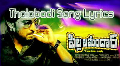 Thalabadi Kalababi Full Song With Lyrics – Pilla Zamindar Songs – Nani, Hari Priya, Bindu Madhavi
