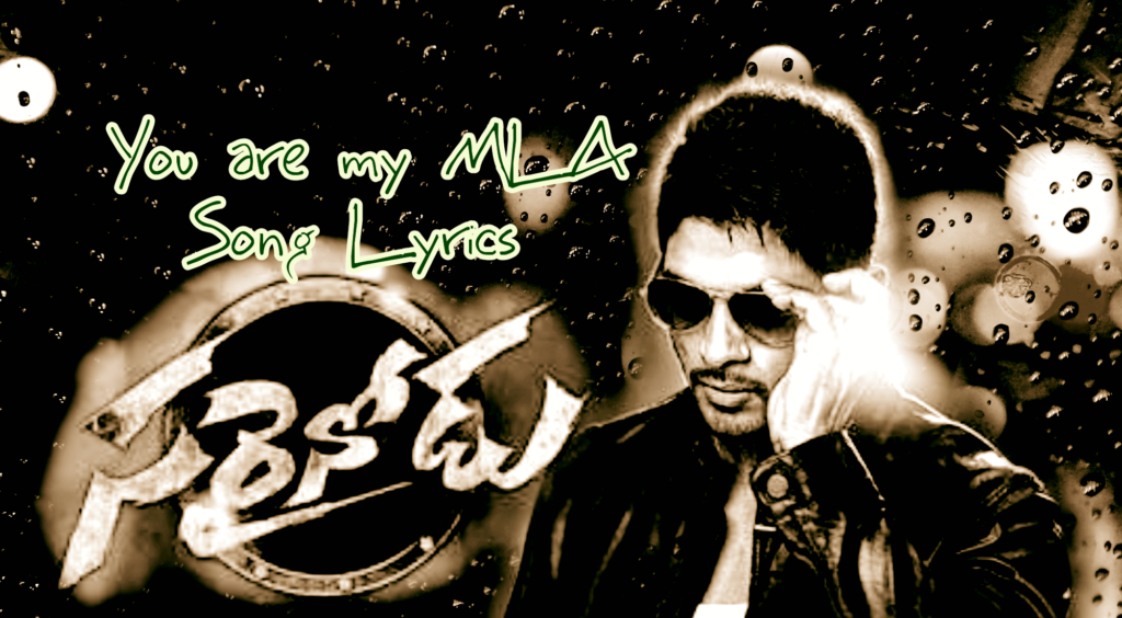 You Are My MLA SongLyrics – Sarrainodu