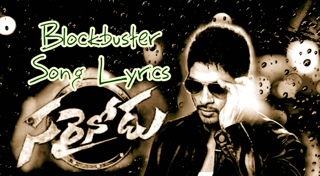 Blockbuster Lyrics – Sarrainodu