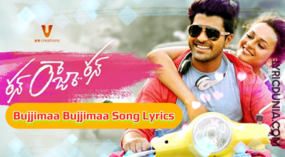 Bujjimaa Bujjimaa Song Lyrics-Movie-Run Raja Run(2014)_Sharwanand_Seerat Kapoor
