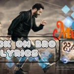Rock On Bro Song Lyrics-Movie- Janatha Garage(2016) | Jr.NTR | Samantha | Nithya Menon