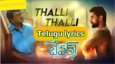 Thalli Thalli Song Lyrics Bewars movie | sunil kashyap | Rajendra prasad