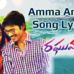Amma Amma Song Lyrics-Movie-Raghuvaran B.Tech(2014)_Dhanush_Amala Paul