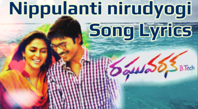 Nippu Lanti Nirudyogi Song Lyrics-Movie-Raghuvaran B.Tech_Dhanush_Amal Paul