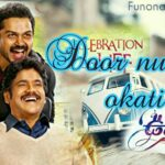 Door Number Okati Song Lyrics From Oopiri | Nagarjuna | Karthi | Thamanna