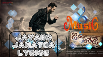 Jai Ho Janatha Song Lyrics-Movie-Janatha Garage(2016) | Jr.NTR | Samantha | Nithya Menon | Mohan Lal