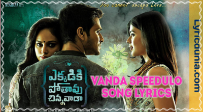 Vandha Speedulo Song Lyrics-Movie-Ekkadiki Pothavu Chinnavada(2016) | Nikhil | Hebbah Patel | Nanditha Swetha