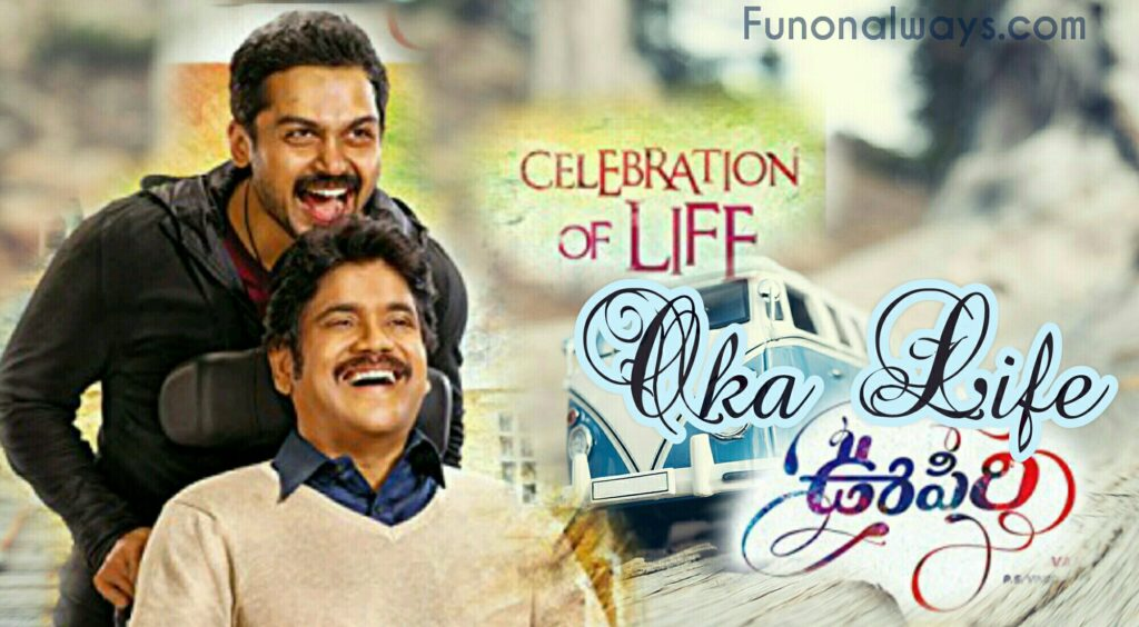 Oka Life Song Lyrics From Oopiri | Nagarjuna | Karthi | Thamanna