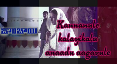 Kannanule kalayikalu song Lyrics Bombai