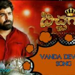 Vandha Devulle Song Lyrics-Movie-Bichagadu(2016) | Vijay Anthony | Satna titus