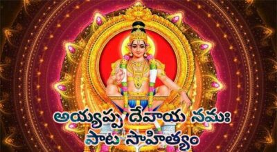 Ayyappa devaya namaha song Lyrics (Telugu)