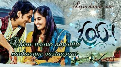 Chirunavve navvutu nakosam song Lyrics | Oye