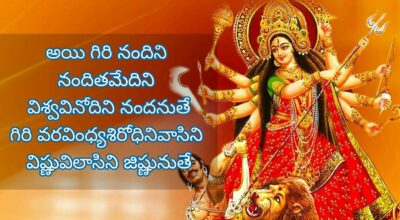 AYGIRI NANDINI LYRICS