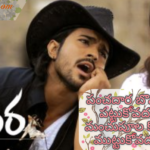 Panchadaara bomma Song lyrics | Magadheera
