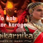 Bolo Kab Pratikar Karoge Song Lyrics | Manikarnika-The Queen of Jhansi (2019)
