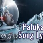 Palukave Song Lyrics – Antariksham