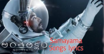 https://lyricdunia.com/samayama-song-lyrics-antariksham-2018/