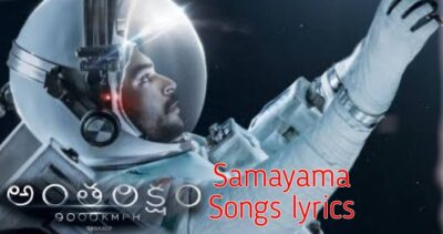 Samayama Song Lyrics – Antariksham 2018
