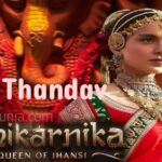 Shiv Tandav song Lyrics| Manikarnika-The Queen of Jhansi (2019)