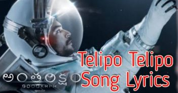 https://lyricdunia.com/telipo-telipo-song-lyrics-antariksham