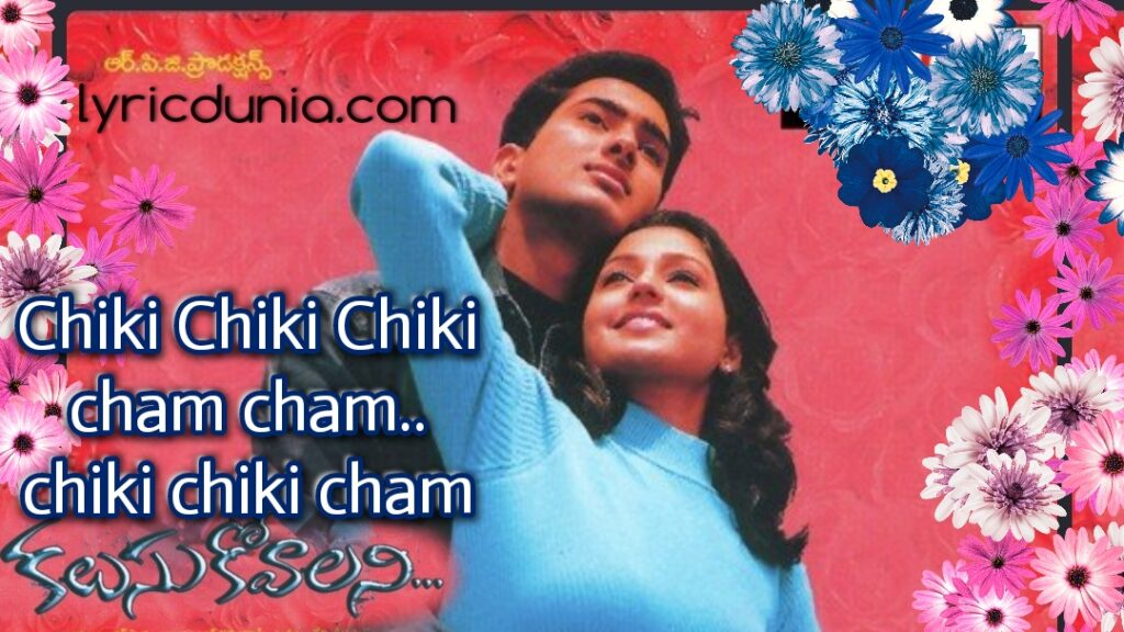 Chiki chiki chiki cham cham lyrics Kalusukovalani Movie