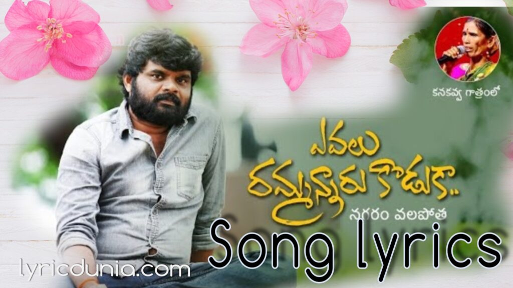 Evaru rammanaru koduka song about Hyderabad-Charan Arjun