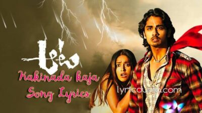 Kakinada Kaaja Song Lyrics | Aata Movie (2007)