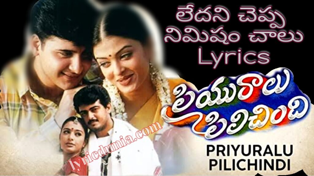 Ledani cheppa nimishamu chalu song lyrics